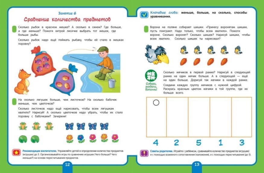 Книга Математика. Средняя группа. 4+ Рабочая тетрадь для детского сада разворот 1