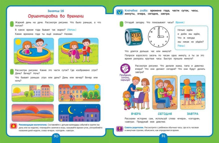 Книга Математика. Средняя группа. 4+ Рабочая тетрадь для детского сада разворот 2