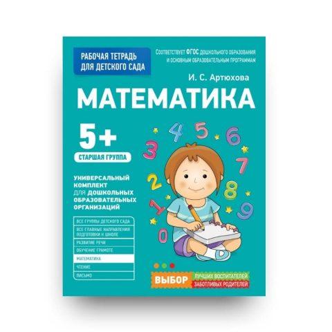 Книга Математика. Старшая группа. 5+Рабочая тетрадь для детского сада обложка