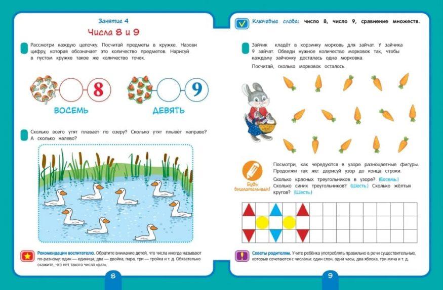 Книга Математика. Старшая группа. 5+Рабочая тетрадь для детского сада разворот 2