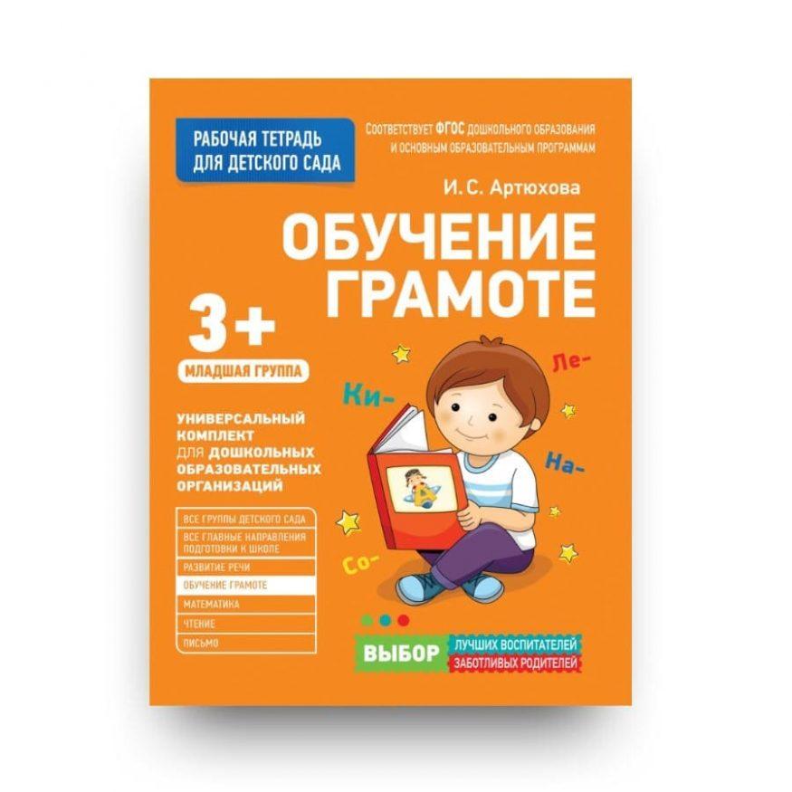 Книга Обучение грамоте. Младшая группа. 3+ Рабочая тетрадь для детского сада обложка