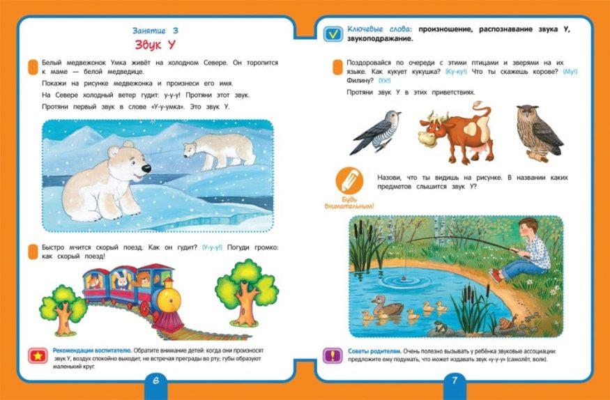Книга Обучение грамоте. Младшая группа. 3+ Рабочая тетрадь для детского сада разворот 1