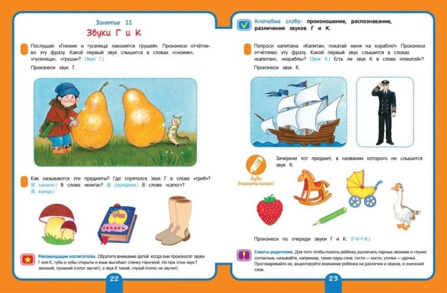 Книга Обучение грамоте. Младшая группа. 3+ Рабочая тетрадь для детского сада разворот 2