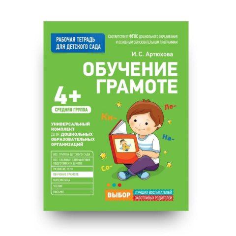 Книга Обучение грамоте. Средняя группа. 4+ Рабочая тетрадь для детского сада обложка