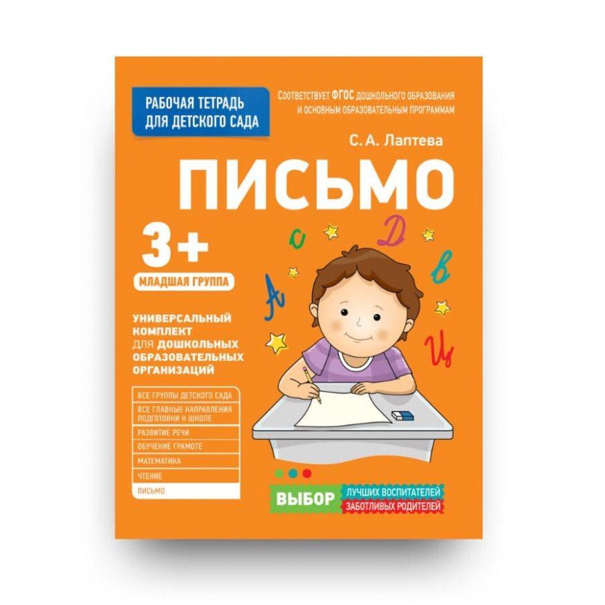 Книга Письмо. Младшая группа. 3+ Рабочая тетрадь для детского сада обложка