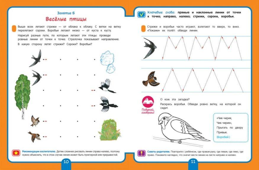 Книга Письмо. Младшая группа. 3+ Рабочая тетрадь для детского сада разворот 1