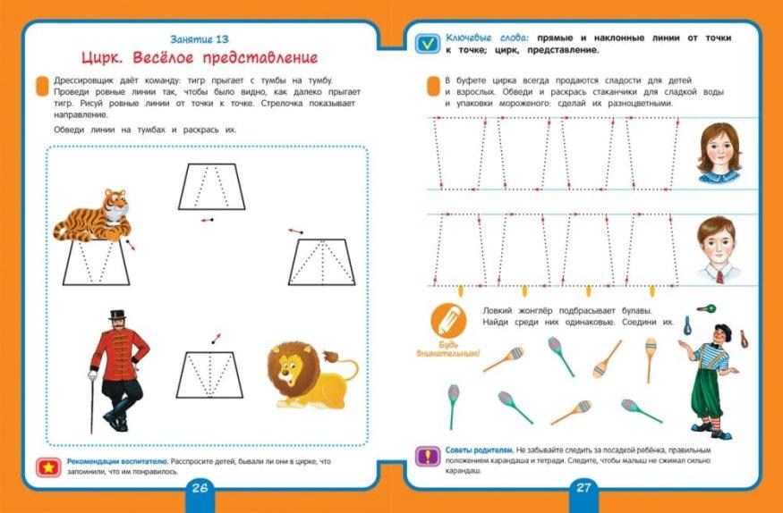 Книга Письмо. Младшая группа. 3+ Рабочая тетрадь для детского сада разворот 2