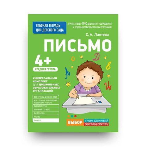 Книга Письмо. Средняя группа. 4+ Рабочая тетрадь для детского сада обложка