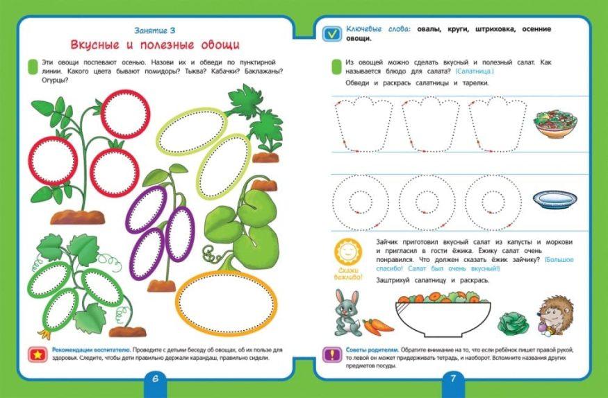 Книга Письмо. Средняя группа. 4+ Рабочая тетрадь для детского сада разворот 1