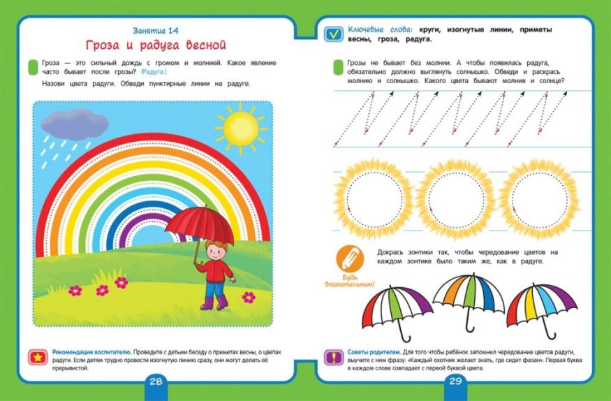Книга Письмо. Средняя группа. 4+ Рабочая тетрадь для детского сада разворот 2