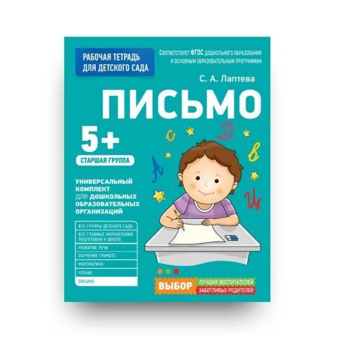 Книга Письмо. Старшая группа. 5+Рабочая тетрадь для детского сада обложка