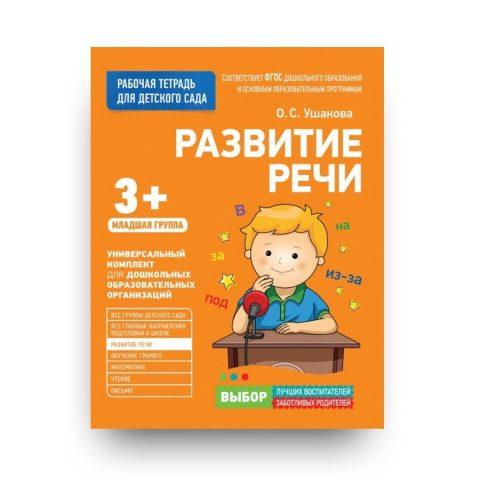 Книга Развитие речи. Младшая группа. 3+ Рабочая тетрадь для детского сада обложка