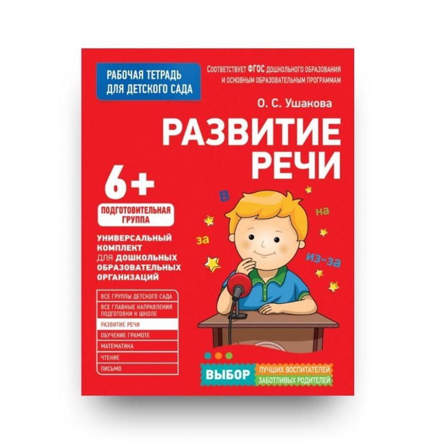 Книга Развитие речи. Подготовительная группа. 6+ Рабочая тетрадь для детского сада обложка