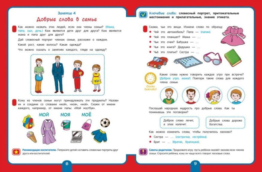 Книга Развитие речи. Подготовительная группа. 6+ Рабочая тетрадь для детского сада разворот 1