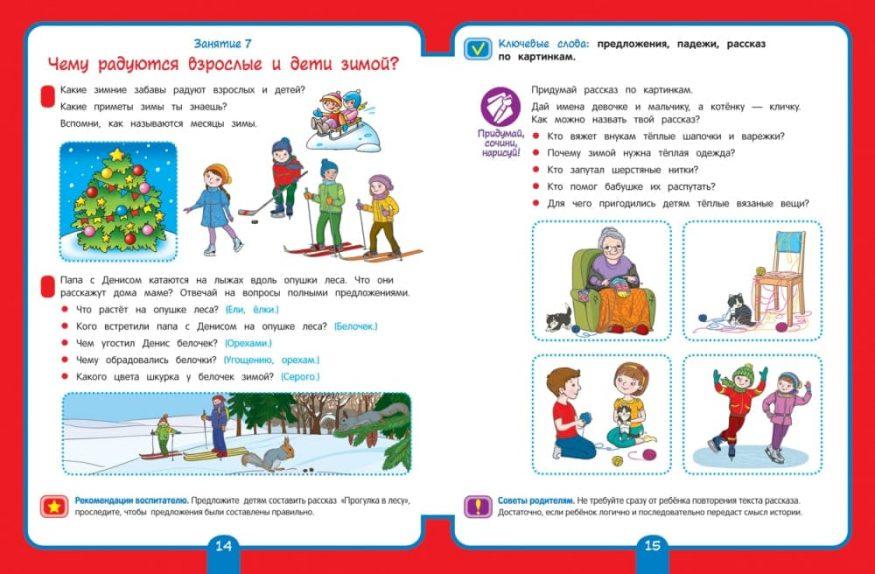 Книга Развитие речи. Подготовительная группа. 6+ Рабочая тетрадь для детского сада разворот 2