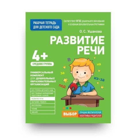 Книга Развитие речи. Средняя группа. 4+ рабочая тетрадь для детского сада обложка
