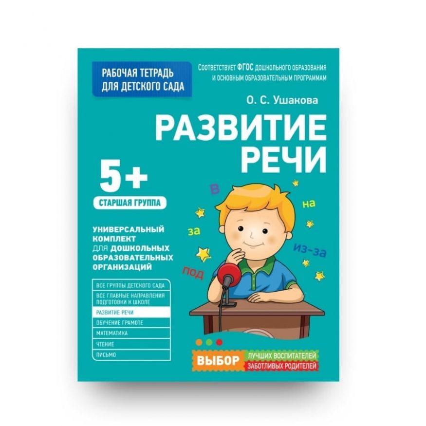 Книга Развитие речи. Старшая группа. 5+ Рабочая тетрадь для детского сада обложка