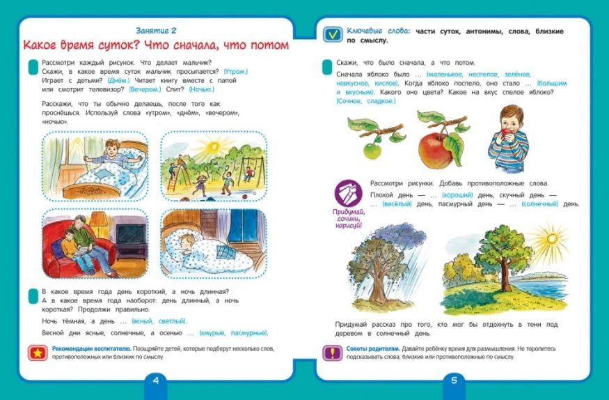 Книга Развитие речи. Старшая группа. 5+ Рабочая тетрадь для детского сада разворот 1