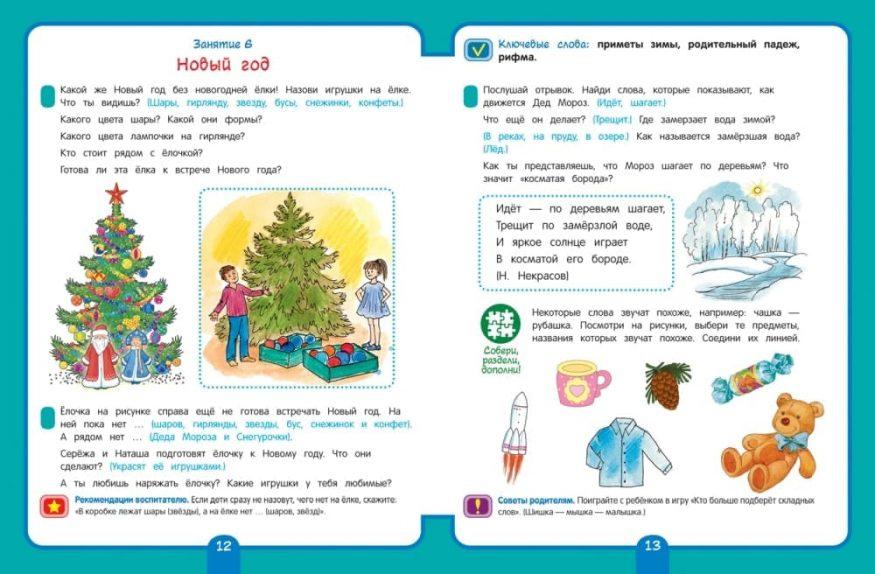 Книга Развитие речи. Старшая группа. 5+ Рабочая тетрадь для детского сада разворот 2
