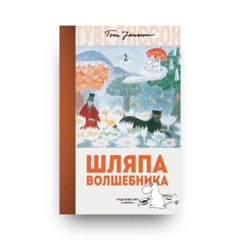 Книга Туве Янссон Шляпа Волшебника Муми-тролли обложка