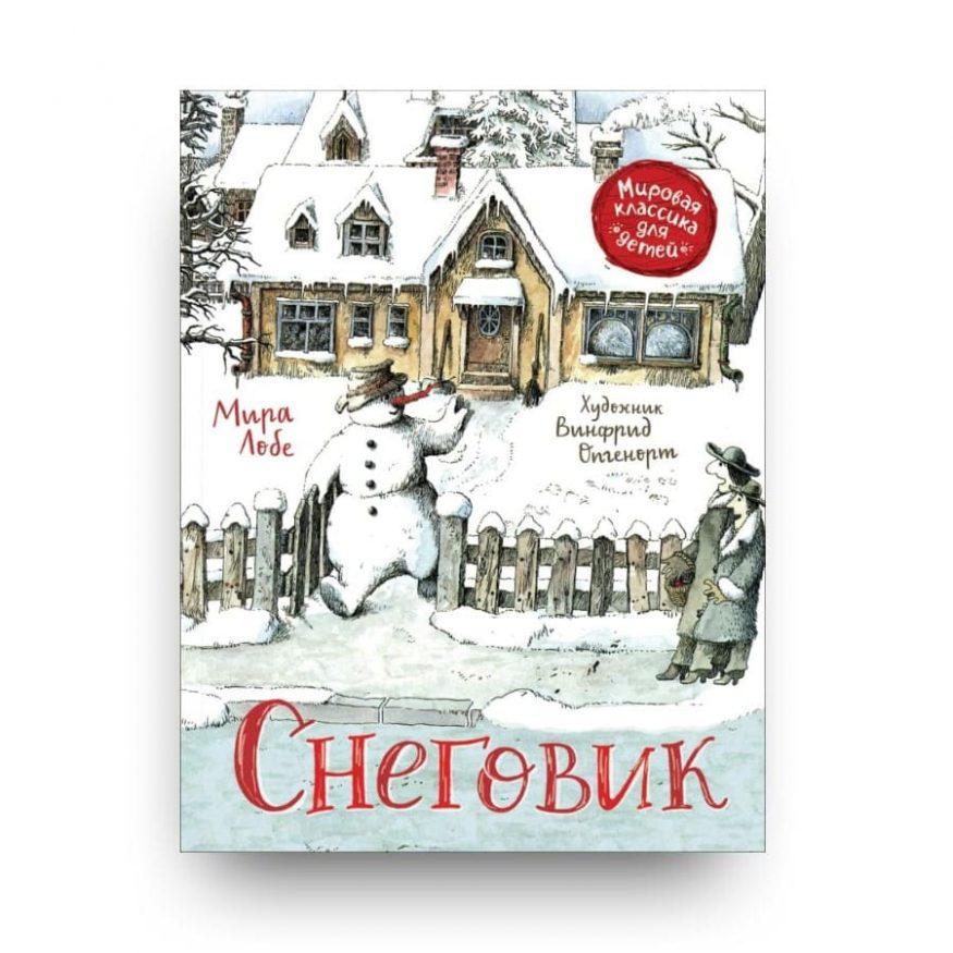 Новогодняя книга Миры Лобе Снеговик обложка