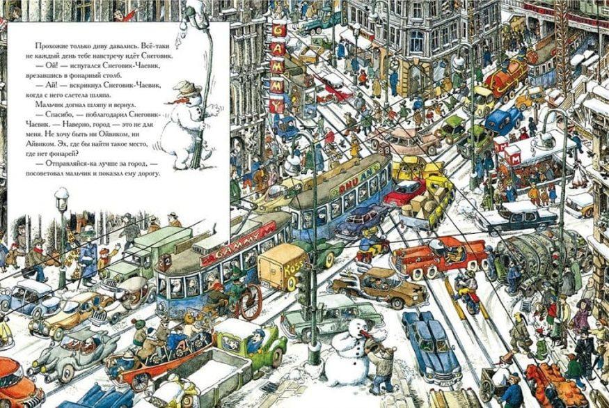 Новогодняя книга Миры Лобе Снеговик разворот 1