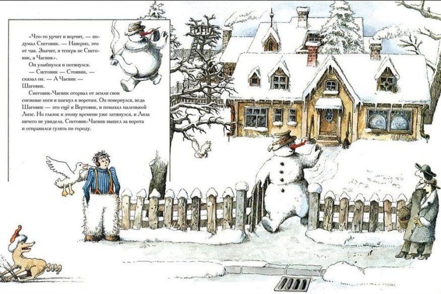 Новогодняя книга Миры Лобе Снеговик разворот 3