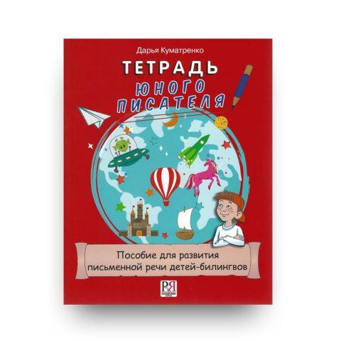 Тетрадь юного писателя. Пособие для развития письменной речи детей-билингвов