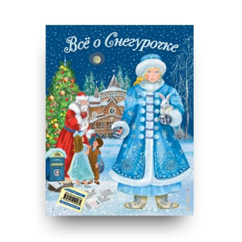 Новогодняя книга для детей Всё о Деде Морозе. Всё о Снегурочке обложка 2