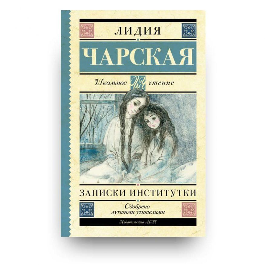 Книга Записки институтки - Лидия Чарская