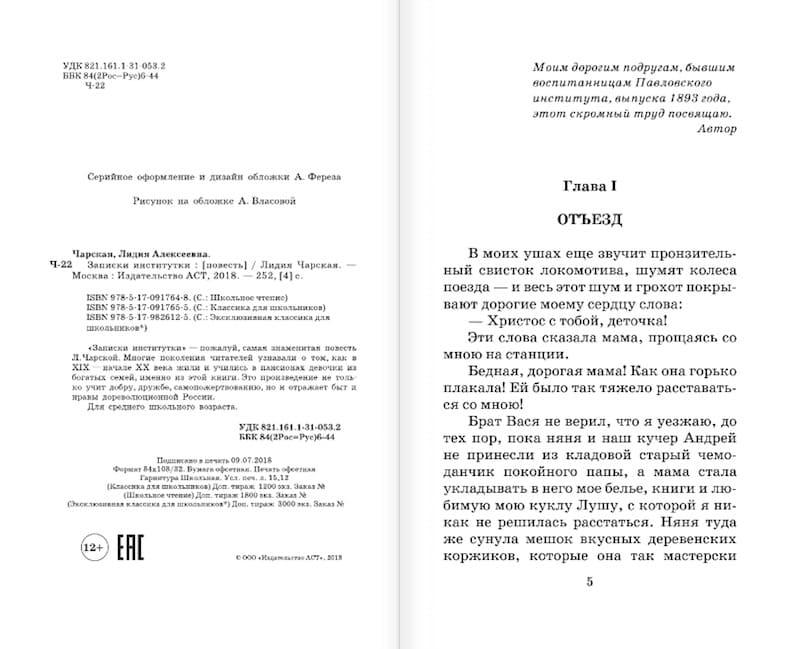 Книга Записки институтки - Лидия Чарская разворот 1