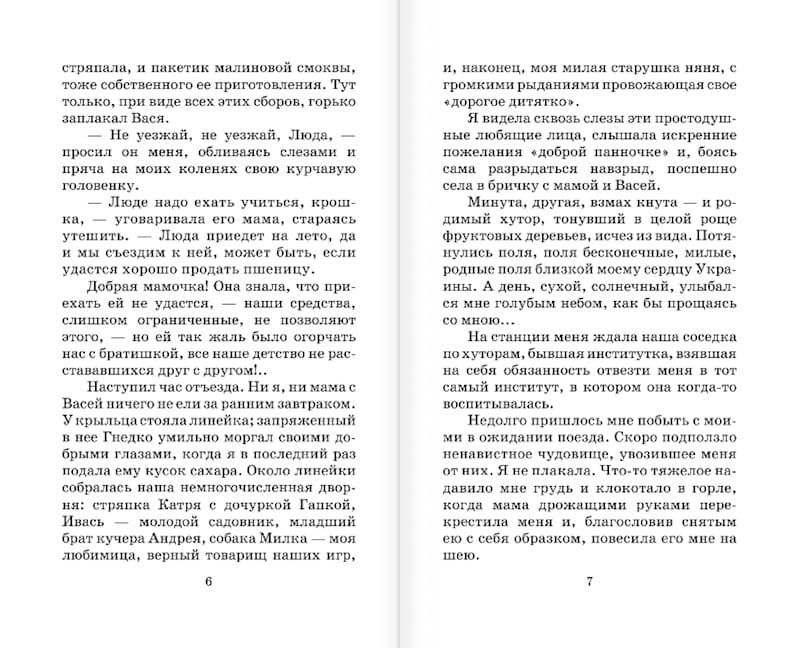 Книга Записки институтки - Лидия Чарская разворот 2
