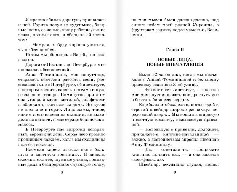 Книга Записки институтки - Лидия Чарская разворот 3