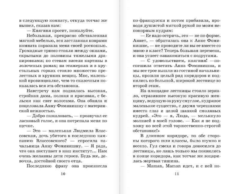 Книга Записки институтки - Лидия Чарская разворот 4