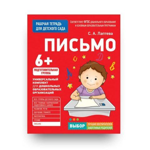 Книга Письмо. Подготовительная группа. 6+ Рабочая тетрадь для детского сада обложка