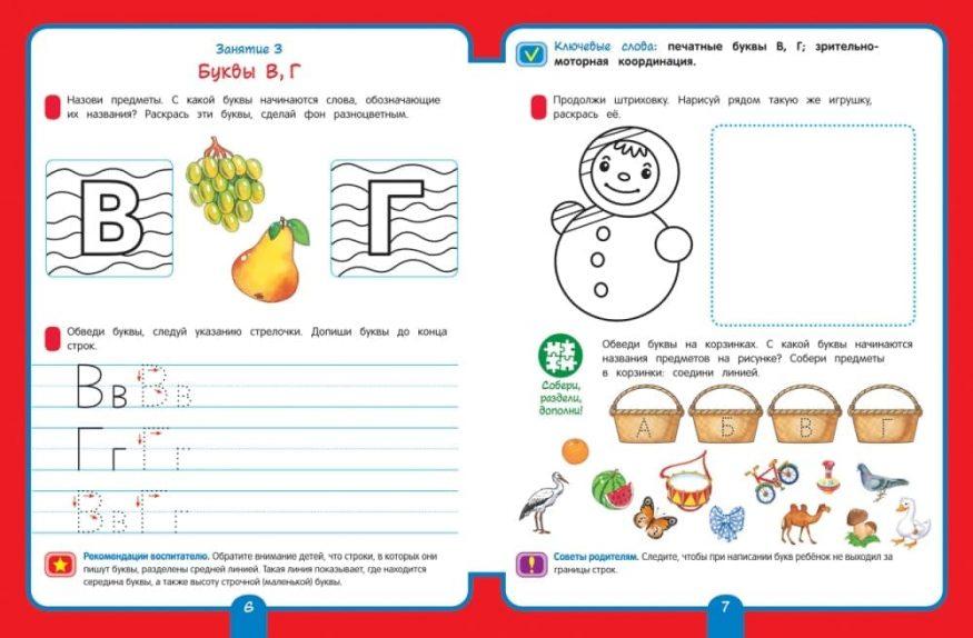 Книга Письмо. Подготовительная группа. 6+ Рабочая тетрадь для детского сада разворот 1