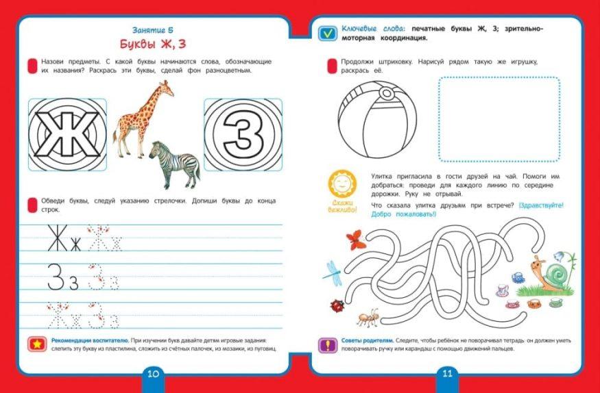 Книга Письмо. Подготовительная группа. 6+ Рабочая тетрадь для детского сада разворот 2