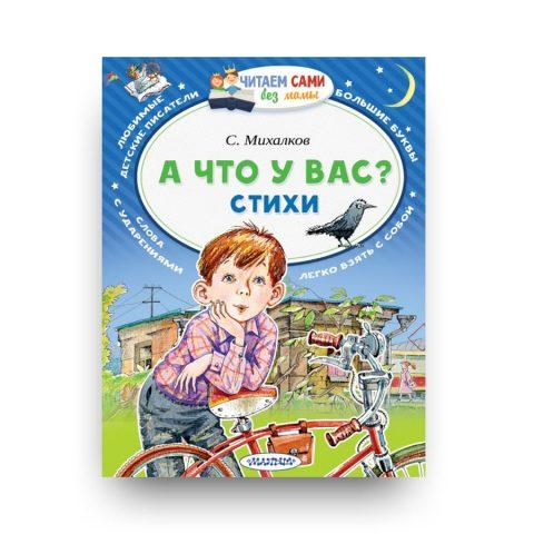 Libro di poesie di Sergej Miсhalkov in russo