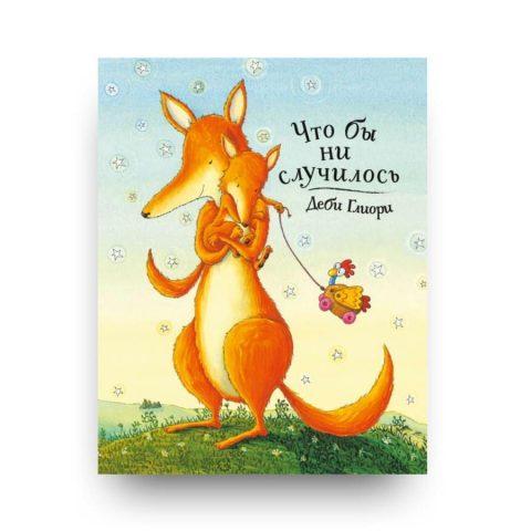 Книга для малышей Что бы ни случилось Деби Глиори обложка