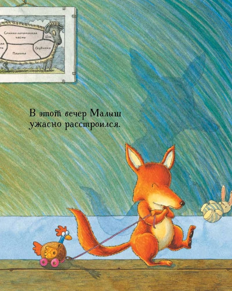 Книга для малышей Что бы ни случилось Деби Глиори разворот 1