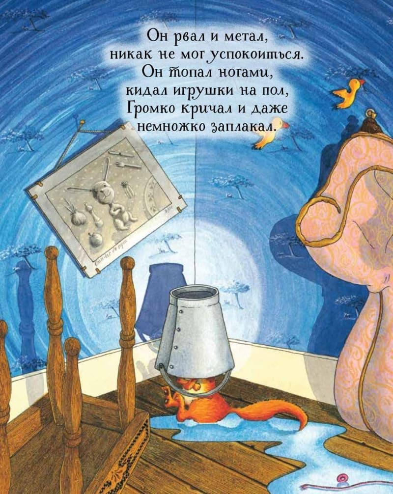 Книга для малышей Что бы ни случилось Деби Глиори разворот 2