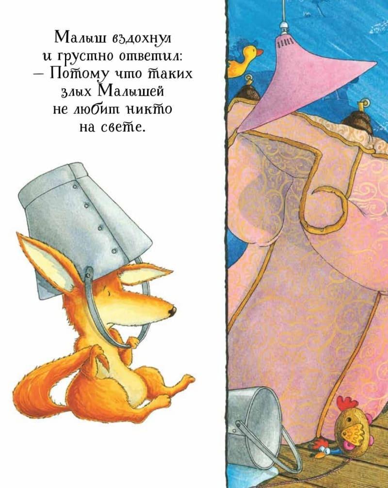Книга для малышей Что бы ни случилось Деби Глиори разворот 3