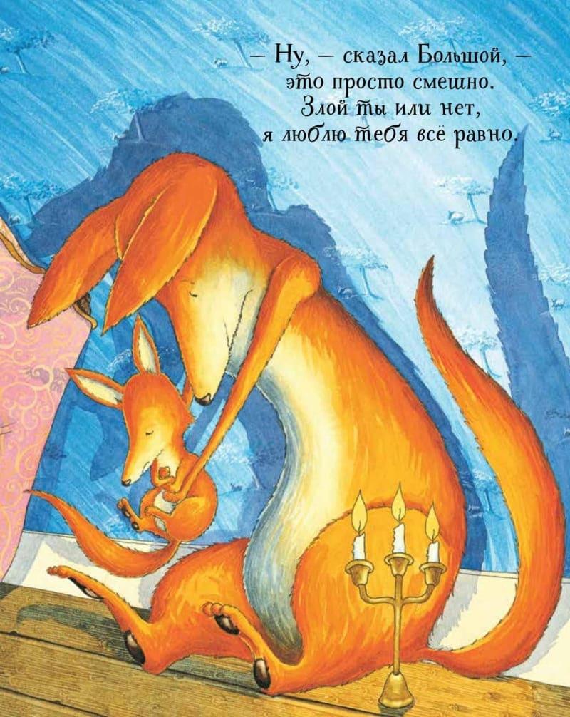 Книга для малышей Что бы ни случилось Деби Глиори разворот 4