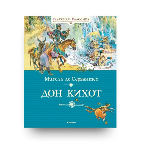 Книга Дон Кихот серия Классная Классика