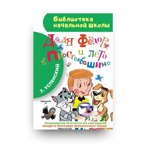 Книга Эдуарда Успенского Дядя Фёдор и лето в Простоквашино обложка