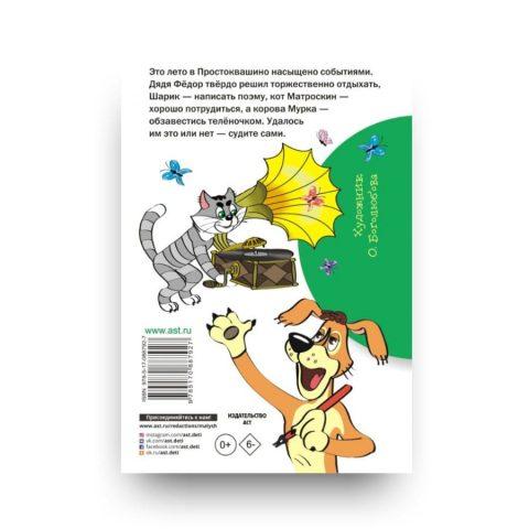 Книга Эдуарда Успенского Дядя Фёдор и лето в Простоквашино обложка 2
