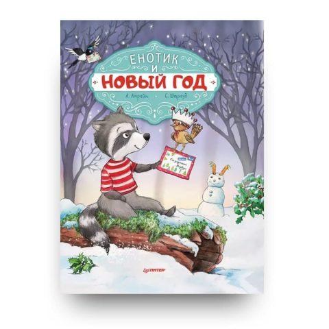 Новогодняя книга для детей Енотик и Новый год Аннет Амрайн обложка
