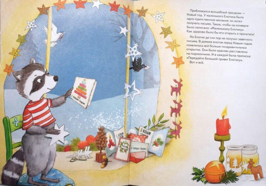 Новогодняя книга для детей Енотик и Новый год Аннет Амрайн разворот 1