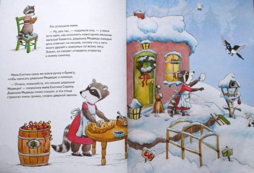 Новогодняя книга для детей Енотик и Новый год Аннет Амрайн разворот 2