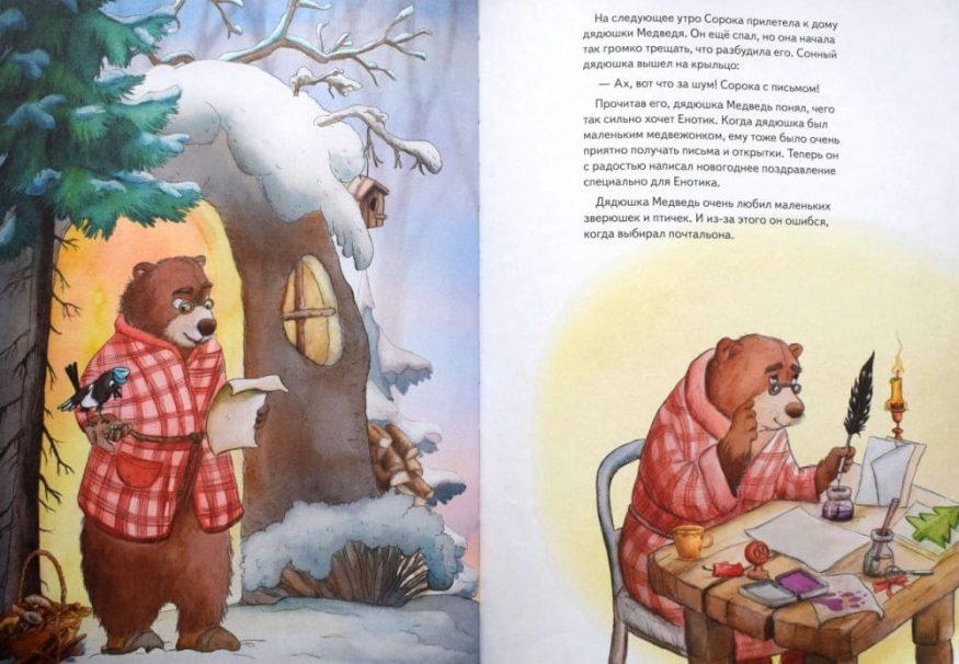 Новогодняя книга для детей Енотик и Новый год Аннет Амрайн разворот 3